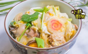小剎廚房   營養滿分的親子丼 5111醬汁你學會了嗎? (料理食譜影音教學)