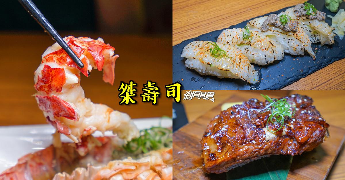 桀壽司   終於吃到高CP值雙人套餐 2018週年慶活動好殺 比目魚鰭邊握壽司買一送一 – 剎有其食