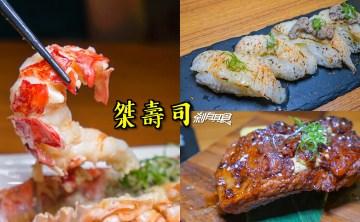 桀壽司 | 終於吃到高CP值雙人套餐 2018週年慶活動好殺 比目魚鰭邊握壽司買一送一