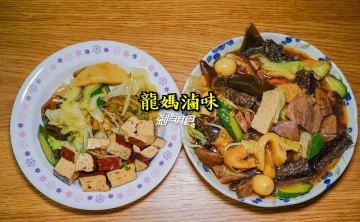 龍媽滷味 | 永興街美食 平價好吃的16年老店 (2018菜單)