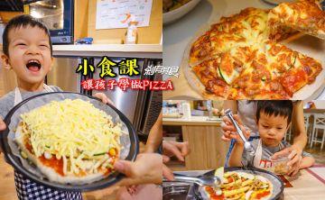 小食課親子友善廚房 | 台中西區親子餐廳 讓孩子自己動手學做PIZZA 范特喜玩劇島新品牌 (2018菜單)