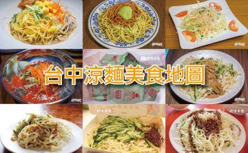 台中涼麵美食地圖|炎夏提振食慾的好選擇,精選12間涼麵攻略(附上google地圖)