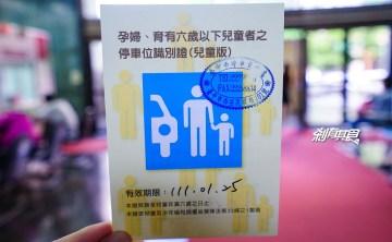 孕婦兒童停車證 | 如何申請親子停車位識別證? 全台申請地點 攜帶什麼証件