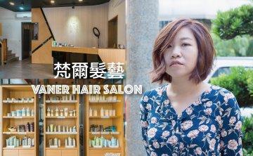梵爾髮藝VANER Hair salon | 員林美髮推薦 AVEDA肯夢髮品 (已歇業)