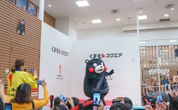 【熊本必去景點】 熊本部長辦公室 酷MA萌廣場 熊本熊好萌啊~ (影片)
