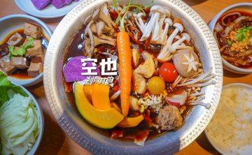空也蔬食鍋物 | 台中火鍋 輕井澤新品牌 素食精緻火鍋 (2018菜單/停車場)