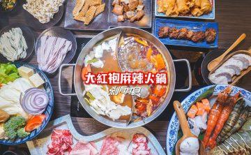 大紅袍麻辣火鍋 | 台中太平美食 又麻又辣又爽的好吃麻辣火鍋 死神椒、鬼椒製作 還有日本A5和牛 (近74線/好停車)