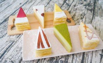 倪菓幽靈烘焙坊 | 台中后里美食 超好吃的佛系手工千層蛋糕 台中伴手禮 彌月蛋糕