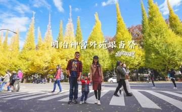 明治神宮外苑銀杏祭 | 東京超美銀杏並木大道 居然還有美食攤位 牡蠣配啤酒好好吃  ( 11月中到12月 )
