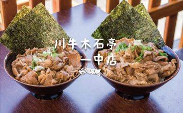 川牛木石亭一中店   台中丼飯推薦 我吃了一座肉肉山 雞白湯喝到飽 下午時段不休息(一中街美食)