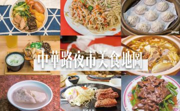 中華路夜市美食地圖 精選13間美食,超過50年歷史,台中人的在地好味道(google地圖)