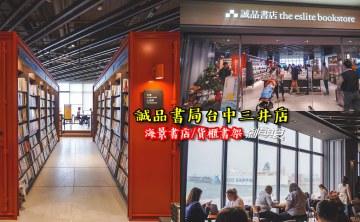 誠品書局台中三井店 | 全台唯一海景誠品書店 15個貨櫃書架好吸睛