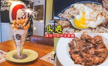 巷遇 | 台中茶餐廳 香港人開的茶餐廳 仙女棒雞蛋仔好療癒 (菜單/好停車)