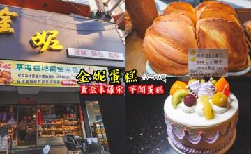 金妮蛋糕 | 草屯美食 35年老店 草屯最新伴手禮 黃金米羅宋麵包 芋頭蛋糕超好吃!