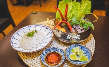 越好吃越南料理 | 台中大里美食 越式火鍋新上市 越南老闆娘 文青風設計