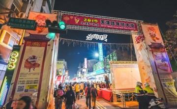 2019天津路年貨大街 | 1/25-2/04 美食攤位 消費滿300元還可以抽GOGORO (停車場)