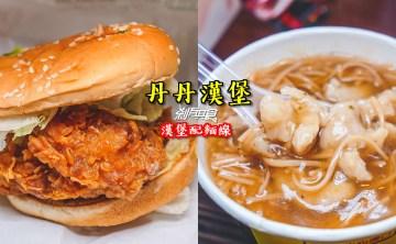 丹丹漢堡成功店 | 台南美食 2019最新菜單居然是這個? 稱霸南部35年的超人氣速食店