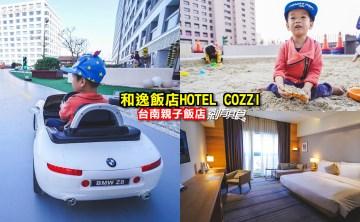 台南親子飯店 | 和逸飯店台南西門館HOTEL COZZI 電動車 小火車 沙坑玩到瘋 (好停車/藍曬圖對面)