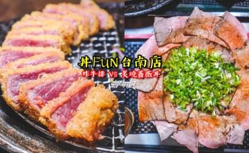 丼FUN | 台南中西區美食 超邪惡炸牛排 炙燒薔薇丼 你選哪一道? (2019菜單/點餐販賣機)