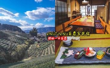 茶農家民宿ENUTOENU   京都美食 茶之京都深度旅行 茶農家體驗一日茶農 飯後還有茶歌舞伎猜謎