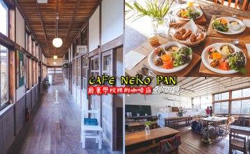 Cafe Nekopan   京都美食 隱身在廢棄小學的咖啡早午餐 一個月只營業6天
