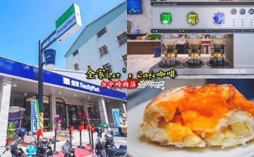 台中全家咖啡館 | Let's Café咖啡台中時尚店 2/22開幕 咖啡輕食甜點都好吃