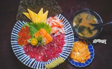 鈺鮮創意日式料理 | 台中北區美食 好吃平價丼飯 鮭魚雞屁股捲真的沒有放雞屁股喔~