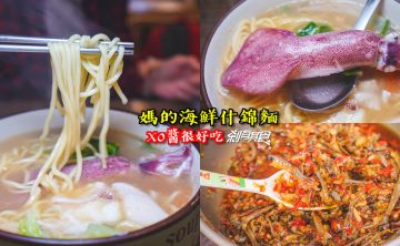 媽的海鮮什錦麵 | 台中昌平路美食 居然放了整隻小卷 XO醬爽爽吃