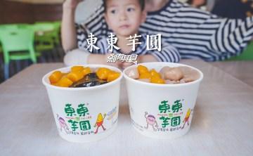 東東芋圓 | 大坑美食 每天現作的好吃超人氣芋圓 (菜單/停車場)