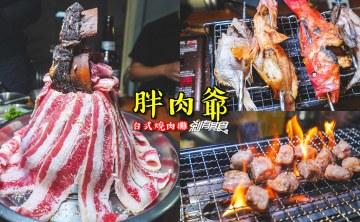 胖肉爺台式燒肉攤 | 台中平價燒肉 超浮誇牛肉山 300元海鮮任你挑 還有DIY雞蛋糕 (菜單)