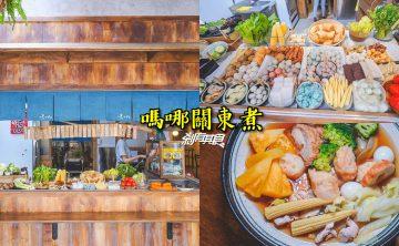 嗎哪關東煮   台中西區美食 中美街巷子裡文青關東煮 想喝湯的好地方 (2019菜單)