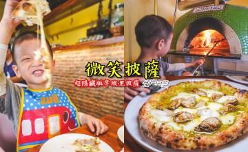 微笑披薩 Sorriso Pizzeria | 台中大坑美食 隱藏在民宅裡道地拿坡里披薩 義式柴火烤爐 青醬朝鮮薊口味好吃