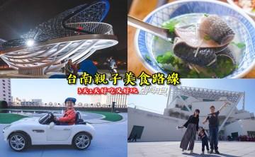 2019台南親子美食旅遊   3天2夜你可以這樣玩 (影片)