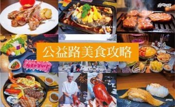 公益路美食懶人包|精選36間公益路餐廳 台中第一美食戰場