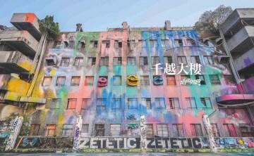 千越大樓 | 台中景點 40年歷史的老建築,塗鴉團隊進駐,超夯廢墟風格拍照景點