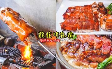 龍莊烤乳豬 | 大坑美食 沒想到台中也吃得到烤乳豬 口感超級酥脆 煲仔飯也好吃 (2019菜單/好停車)