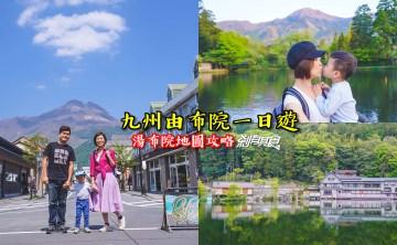 九州由布院一日遊 | 湯布院地圖攻略 湯之坪散步小吃、金麟湖、童話村 美的不像話啊!