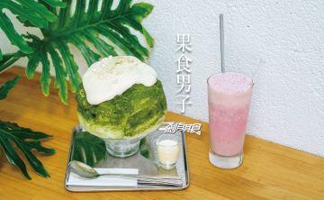 果食男子   台中西區美食 文青老宅日式刨冰 綠茶起司奶蓋刨冰長的好像花椰菜啊!