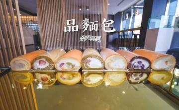 品麵包西屯店 | 台中甜點推薦 隱藏在飯店裡的生乳捲專門店 全台最多16種口味 還有蛋糕新開賣