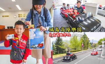 【九州親子景點】城島高原樂園 兒童駕駛學校 車車控必看 帶3歲亞亞去考駕照