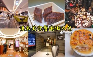 台中漢來美食餐廳懶人包 | 漢來美食宇宙旗下5品牌全攻略 吃到飽、粵菜、蔬食、米其林主廚餐廳