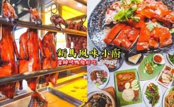 新馬風味小廚   台中大里美食 馬來西亞師傅坐陣 當歸烤鴨超好吃 叻沙麵 麥片鹹蛋蝦都是我的愛(菜單/好停車)