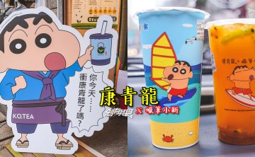 康青龍×蠟筆小新 | 台中飲料 獨家跨界聯名週邊限定商品 蠟筆小新迷們買起來!