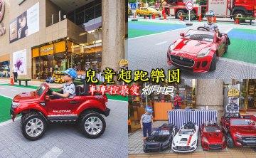 [台中親子活動] 台中廣三SOGO「兒童超跑樂園」 電動跑車Jaguar、賓士、挖土機、警車任你挑 (6/29~9/1)