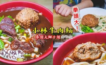 小林牛肉麵 | 台中北平路美食 20多年老店搬家 龍虎麵還有拳頭大的獅子頭麵 (2019菜單)
