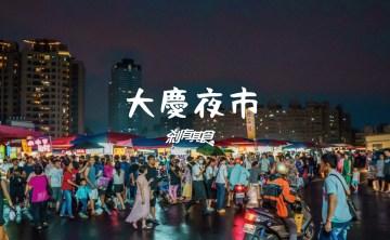 大慶夜市|台中最新夜市攻略,由旱溪夜市團隊經營,三、六、日開市 (影片)