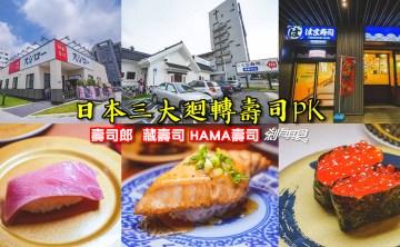壽司郎、藏壽司、HAMA壽司   日本三大迴轉壽司大PK 你選哪一家?