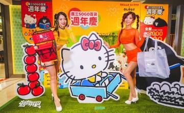 廣三SOGO百貨 2019週年慶懶人包 |  9/18開打「HELLO KITTY」與「掰掰啾啾奧樂雞」聯名贈品也太萌了吧!