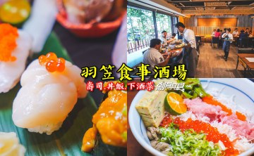 羽笠食事酒場   台中東區美食 丼飯握壽司好吃 還有藏在酒櫃後面的會議空間 (菜單/宵夜到1點)