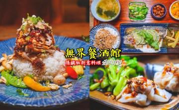 無界餐酒館 | 大里美食 顛覆你想像的創意餐酒館 脆皮噴水雞肉飯 檸檬魚都好好吃 (菜單/好停車)